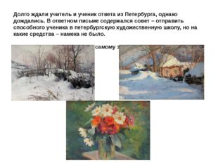 Долго ждали учитель и ученик ответа из Петербурга, однако дождались. В ответн