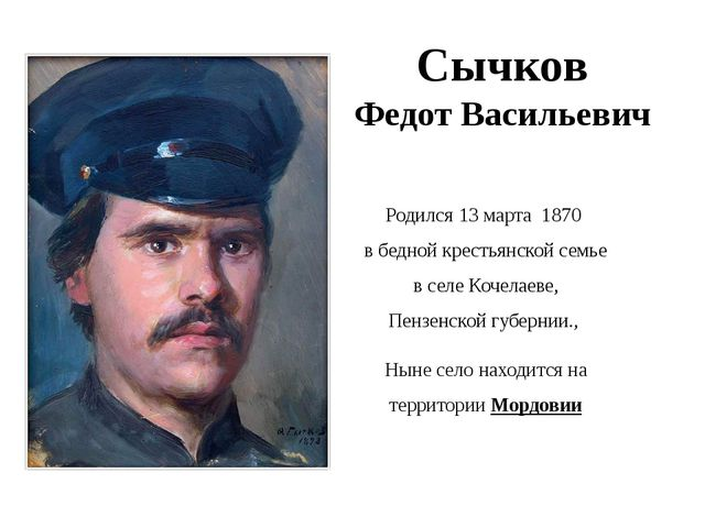 Сычков Федот Васильевич Родился 13 марта 1870 в бедной крестьянской семье в...