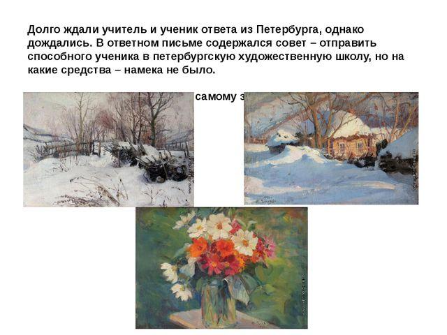 Долго ждали учитель и ученик ответа из Петербурга, однако дождались. В ответн...