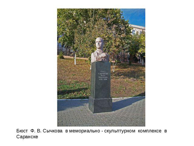 Бюст Ф.В.Сычкова в мемориально - скульптурном комплексе в Саранске