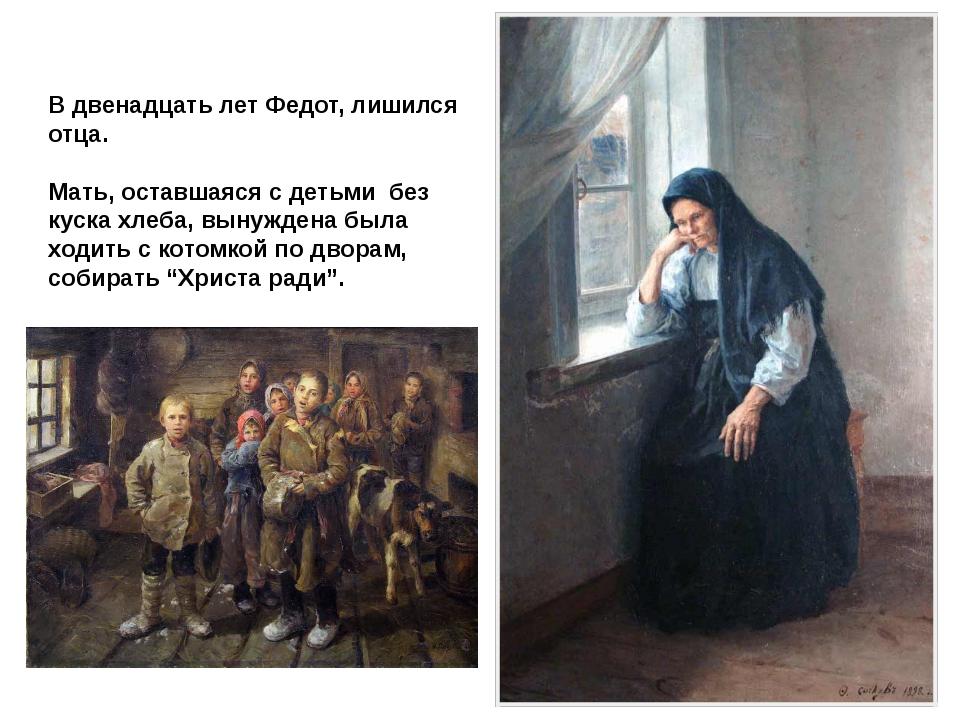 В двенадцать лет Федот, лишился отца. Мать, оставшаяся с детьми без куска хле...