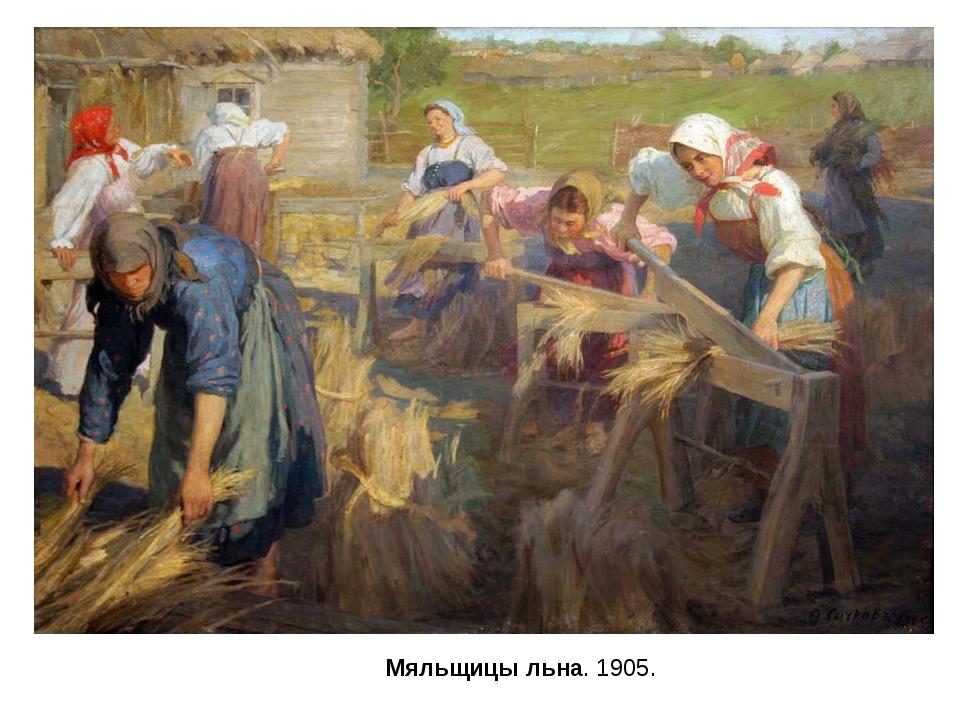 Мяльщицыльна. 1905.
