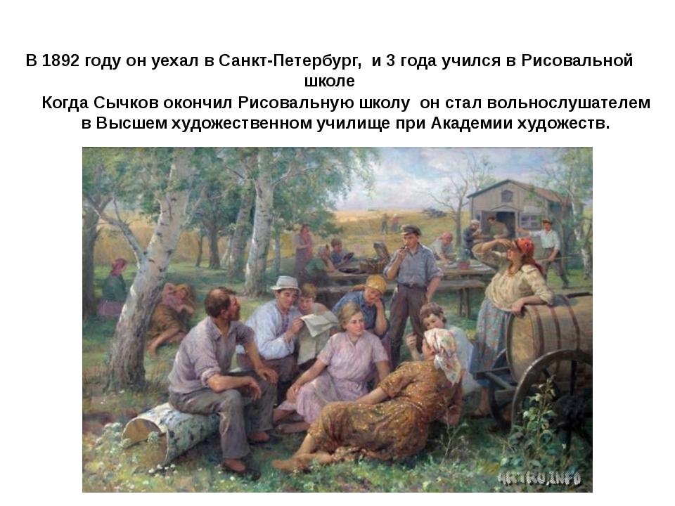 В 1892 году он уехал в Санкт-Петербург, и 3 года учился в Рисовальной школе К...