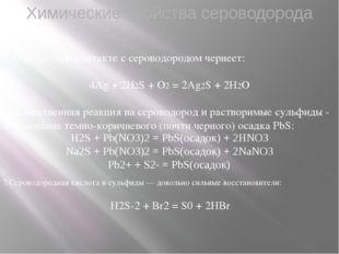 Химические свойства сероводорода 5.Серебро при контакте с сероводородом черне