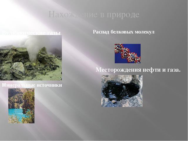 Нахождение в природе Вулканические газы Минеральные источники Распад белковых...