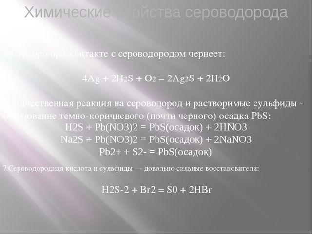 Химические свойства сероводорода 5.Серебро при контакте с сероводородом черне...