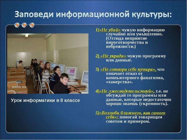 1)«Не убий» чужую информацию случайно или умышленно. (Отсюда неприятие вирусо...
