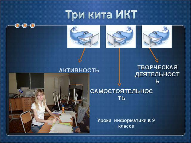 АКТИВНОСТЬ САМОСТОЯТЕЛЬНОСТЬ ТВОРЧЕСКАЯ ДЕЯТЕЛЬНОСТЬ Уроки информатики в 9 кл...