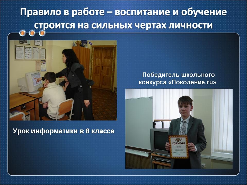 Урок информатики в 8 классе Победитель школьного конкурса «Поколение.ru»