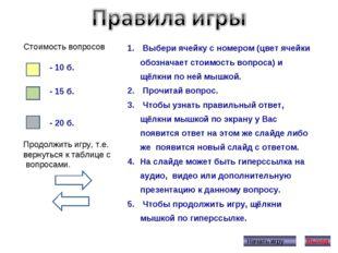 Выбери ячейку с номером (цвет ячейки обозначает стоимость вопроса) и щёлкни