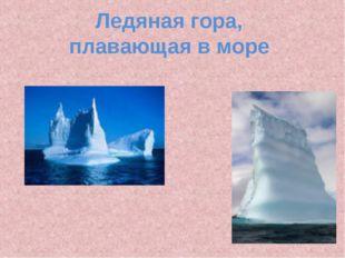 Ледяная гора, плавающая в море
