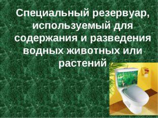 Специальный резервуар, используемый для содержания и разведения водных животн