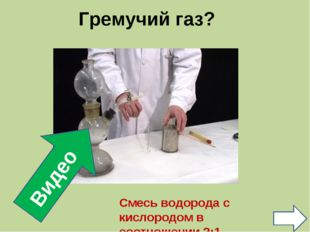 Смесь водорода с кислородом в соотношении 2:1 Видео Гремучий газ?