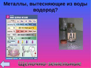 Металлы, вытесняющие из воды водород?