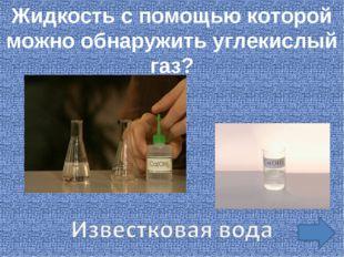 Жидкость с помощью которой можно обнаружить углекислый газ?