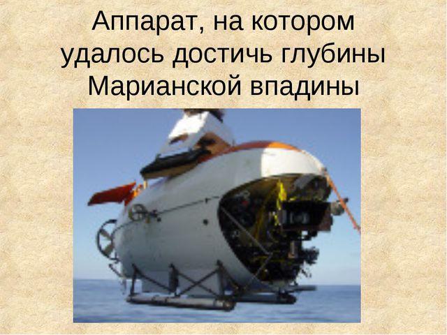 Аппарат, на котором удалось достичь глубины Марианской впадины