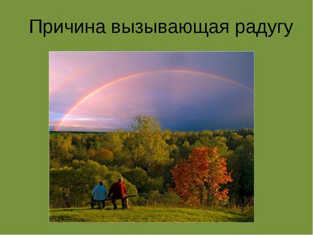 Причина вызывающая радугу
