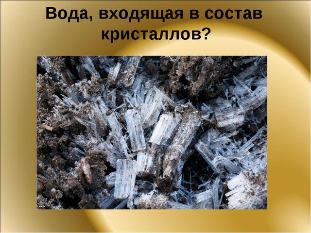 Вода, входящая в состав кристаллов?