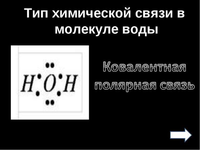Тип химической связи в молекуле воды