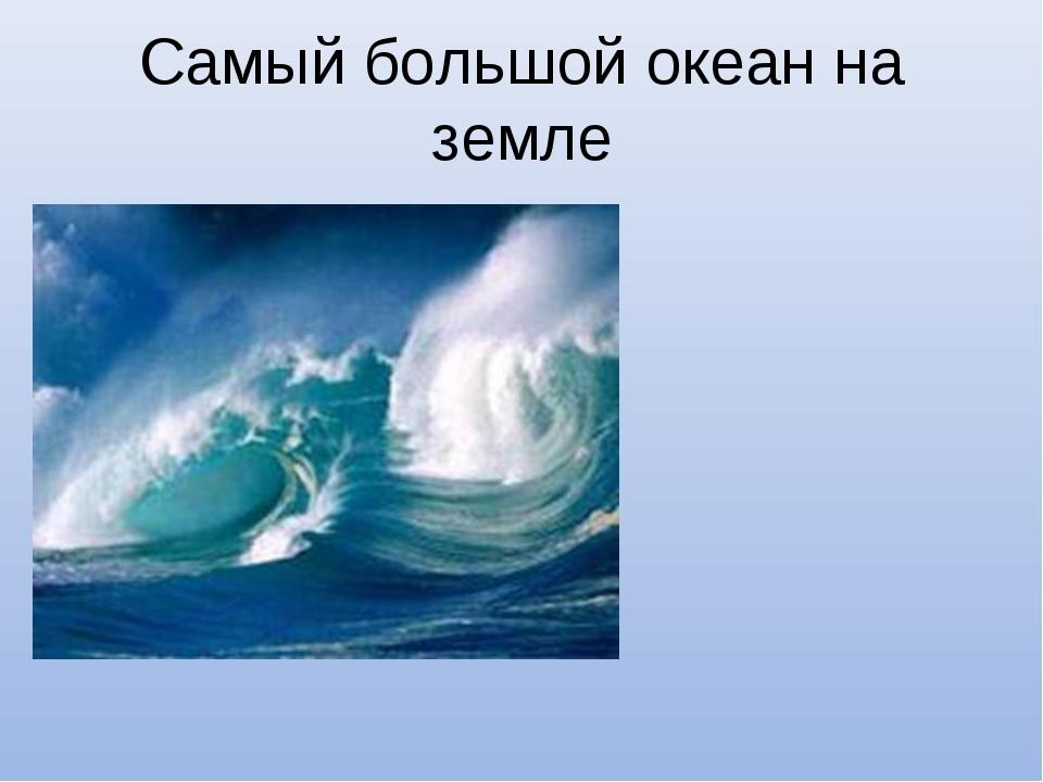 Самый большой океан на земле