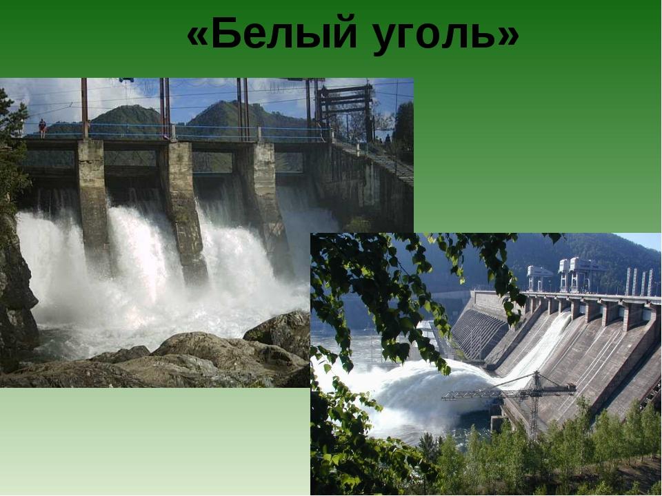 «Белый уголь»