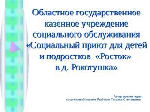 Областное государственное казенное учреждение социального обслуживания «Социа