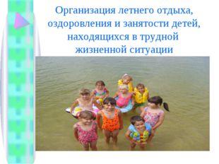 Организация летнего отдыха, оздоровления и занятости детей, находящихся в тру