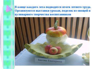 В конце каждого лета подводятся итоги летнего труда. Организуются выставки ур