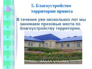 5. Благоустройство территории приюта В течение уже нескольких лет мы занимаем