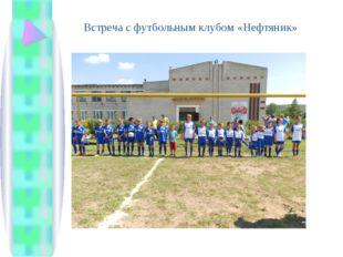 Встреча с футбольным клубом «Нефтяник»