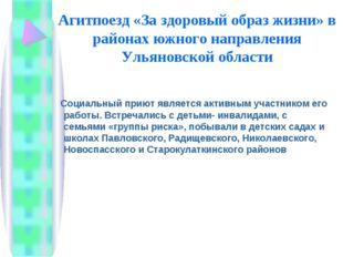Агитпоезд «За здоровый образ жизни» в районах южного направления Ульяновской