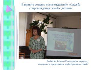 В приюте создано новое отделение «Служба сопровождения семей с детьми» Рыбако