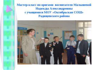 Мастер-класс по оригами воспитателя Малышевой Надежды Александровны с учащими