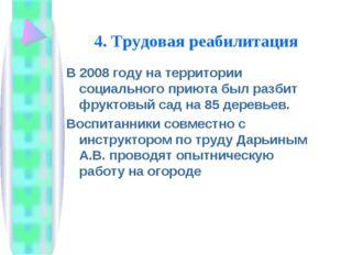 4. Трудовая реабилитация В 2008 году на территории социального приюта был раз