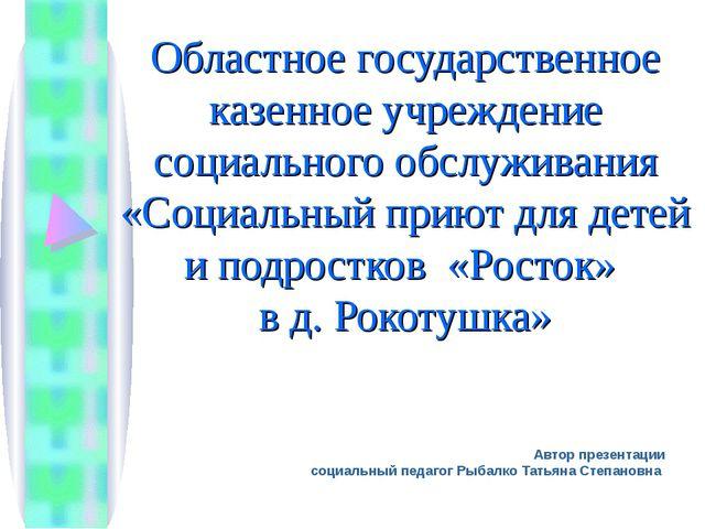 Областное государственное казенное учреждение социального обслуживания «Социа...