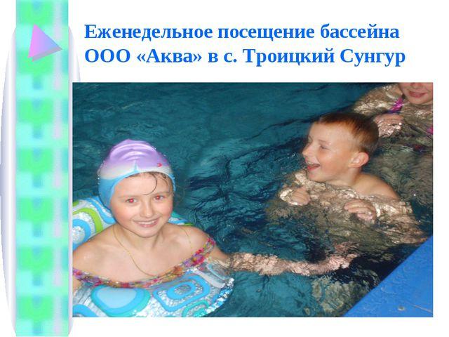Еженедельное посещение бассейна ООО «Аква» в с. Троицкий Сунгур