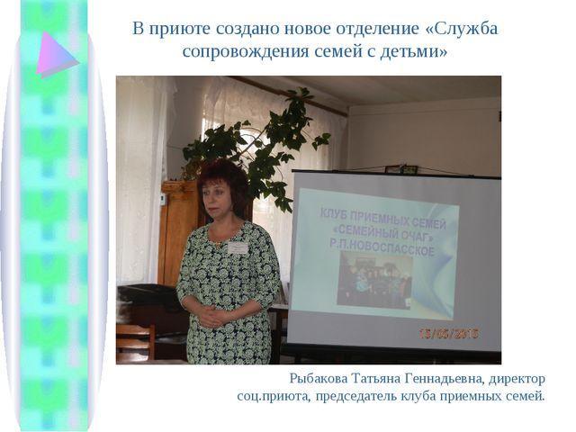 В приюте создано новое отделение «Служба сопровождения семей с детьми» Рыбако...