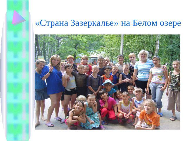 «Страна Зазеркалье» на Белом озере