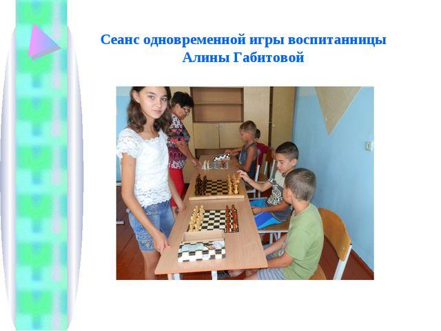 Сеанс одновременной игры воспитанницы Алины Габитовой