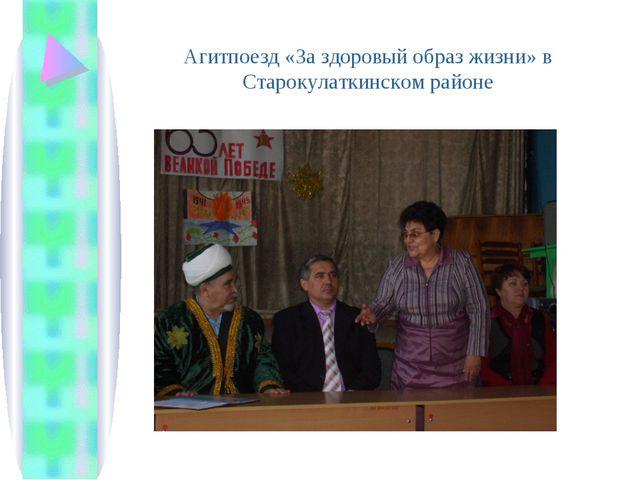 Агитпоезд «За здоровый образ жизни» в Старокулаткинском районе