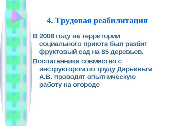 4. Трудовая реабилитация В 2008 году на территории социального приюта был раз...
