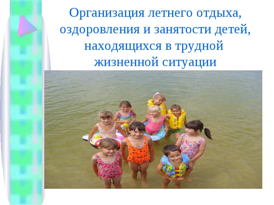 Организация летнего отдыха, оздоровления и занятости детей, находящихся в тру...