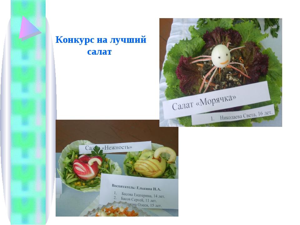 Конкурс на лучший салат