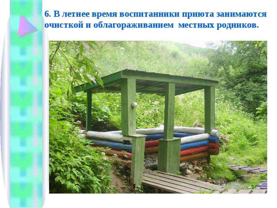 6. В летнее время воспитанники приюта занимаются очисткой и облагораживанием...