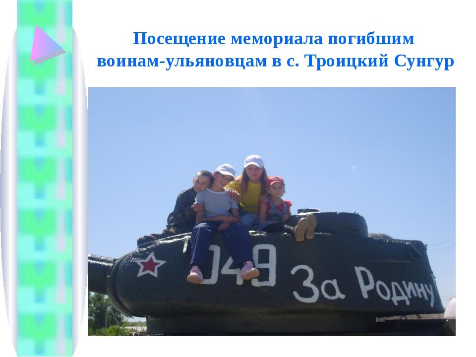 Посещение мемориала погибшим воинам-ульяновцам в с. Троицкий Сунгур