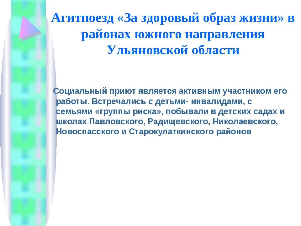 Агитпоезд «За здоровый образ жизни» в районах южного направления Ульяновской...