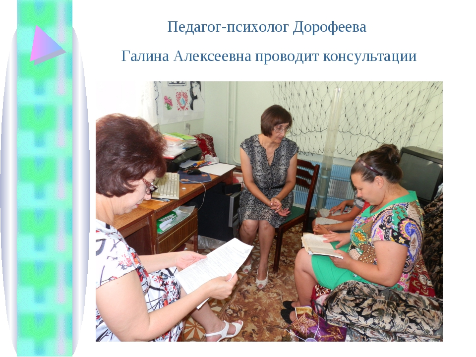 Педагог-психолог Дорофеева Галина Алексеевна проводит консультации