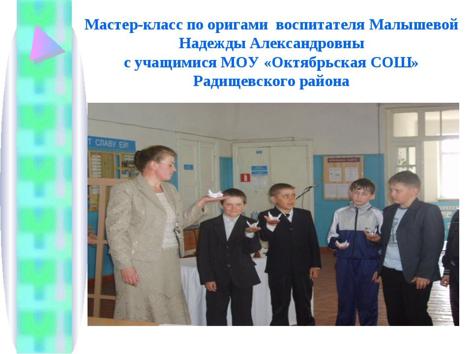 Мастер-класс по оригами воспитателя Малышевой Надежды Александровны с учащими...