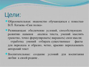 Цели: Образовательная: знакомство обучающихся с повестью В.П. Катаева «Сын по