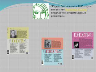 Журнал был основан в 1955 году по инициативе Валентина Катаева, который стал